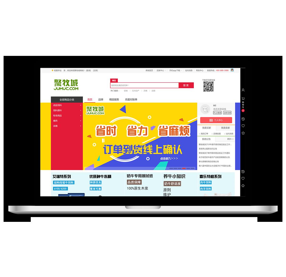 电商网站建设_电商系统开发